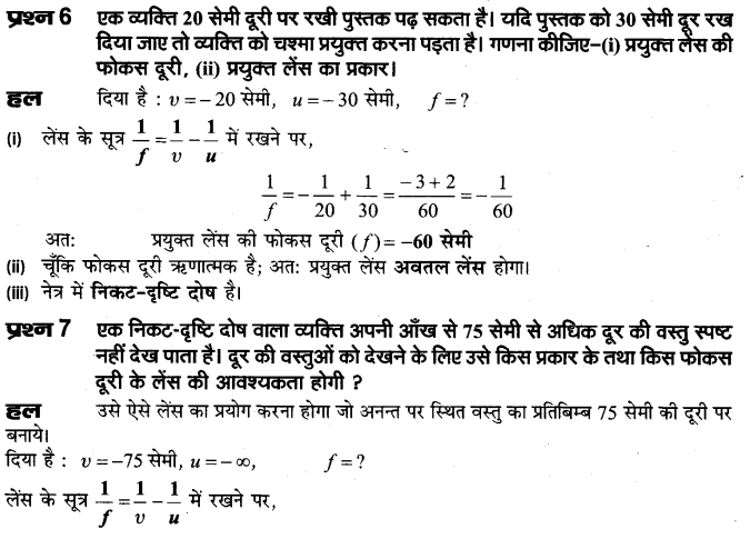 board-solutions-class-10-science-manav-nethr-tatha-drushti-dosh-14