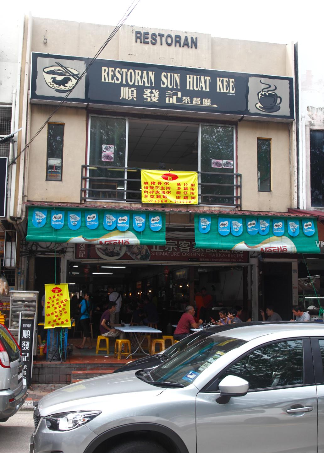 Sun Huat Kee Bangsar 커피 숍