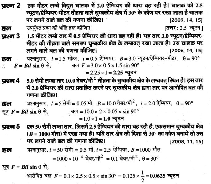 board-solutions-class-10-science-vighut-dhara-ka-chumbkiy-prabhav-54