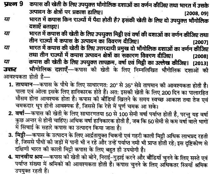 up-board-solutions-class-10-social-science-manviy-samsadhn-vyavasay-17