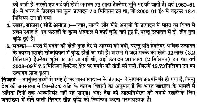 up-board-solutions-class-10-social-science-manviy-samsadhn-vyavasay-27