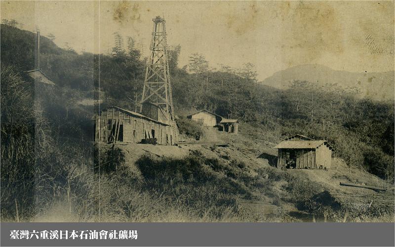 臺灣六重溪日本石油會社礦場
