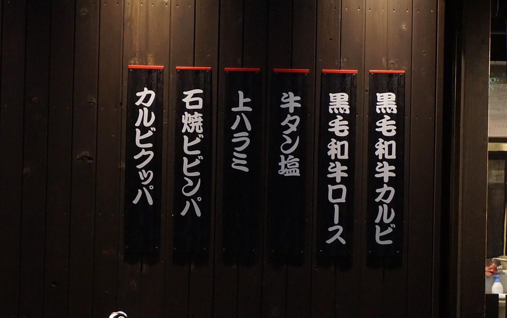 焼肉きよみず(中村橋)