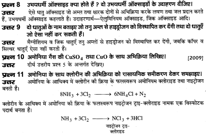 board-solutions-class-10-sciencedhatu-yavam-adhatu-24
