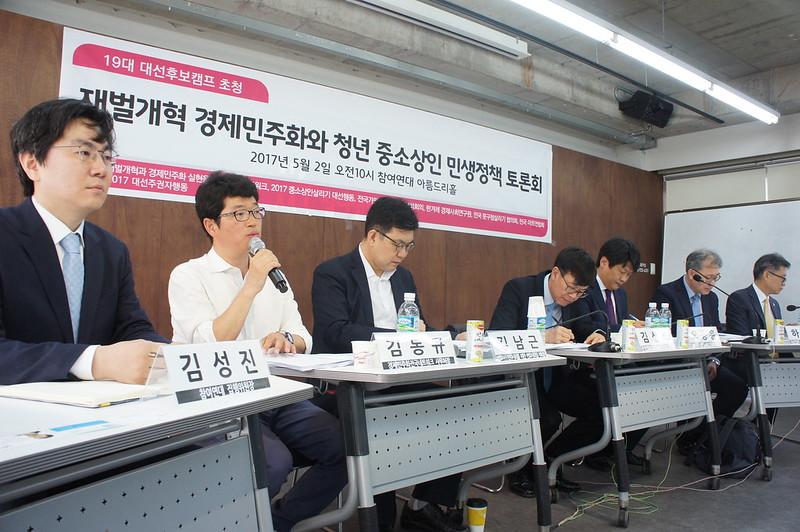 20170502_대선캠프초청민생토론회 (2)