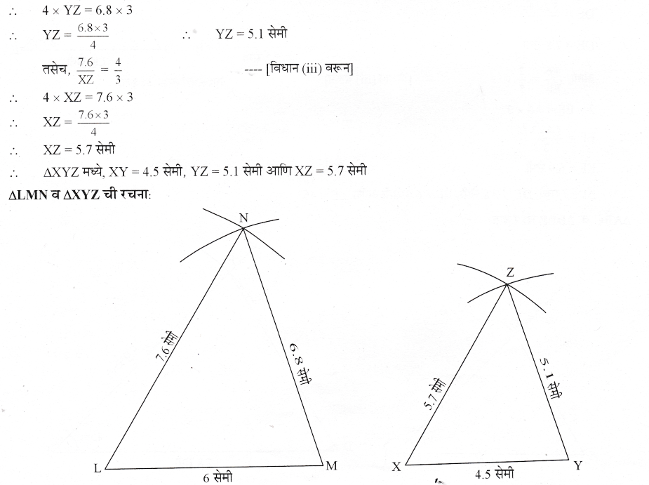 maharastra-board-class-10-solutions-for-geometry-Geometric-Constructions-ex-3-3-5