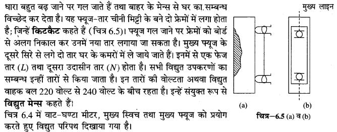 board-solutions-class-10-science-vighut-dhara-ka-ooshmiy-prabhav-14