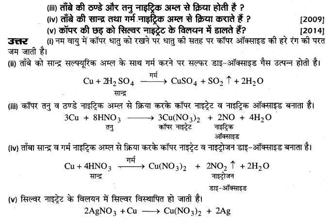 board-solutions-class-10-science-dhatukarm-27