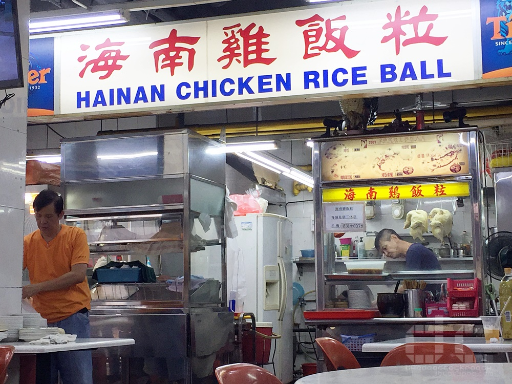 chicken rice, chicken rice ball, dickson road, food, food review, hainan chicken rice ball, review, shing boon hwa food centre, singapore, 海南鸡饭粒