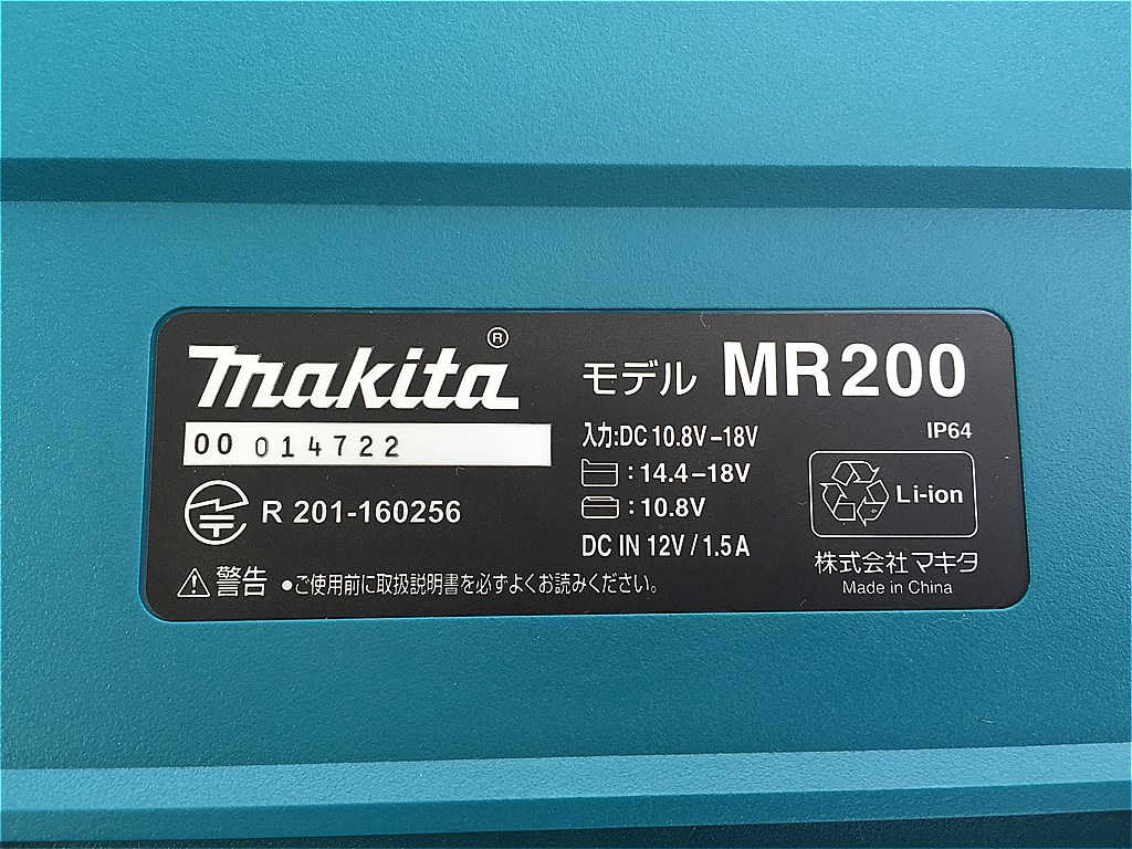 Makita_MR200 (4)