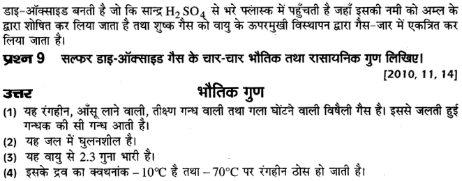 board-solutions-class-10-sciencedhatu-yavam-adhatu-17