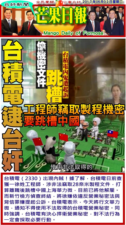 170502芒果日報-台奸新聞--工程師偷走技術,台積電活逮台奸