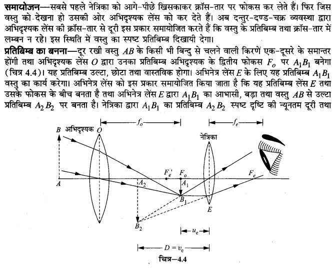 board-solutions-class-10-science-sukshmdarshi-yavam-durdarshi-8