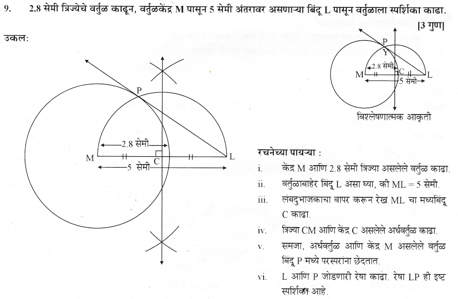 maharastra-board-class-10-solutions-for-geometry-Geometric-Constructions-ex-3-2-9