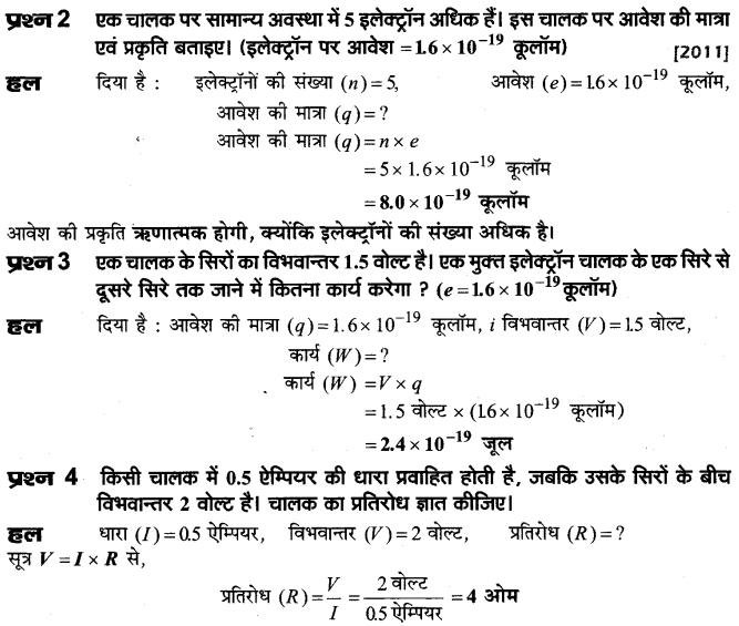 board-solutions-class-10-science-vighut-25