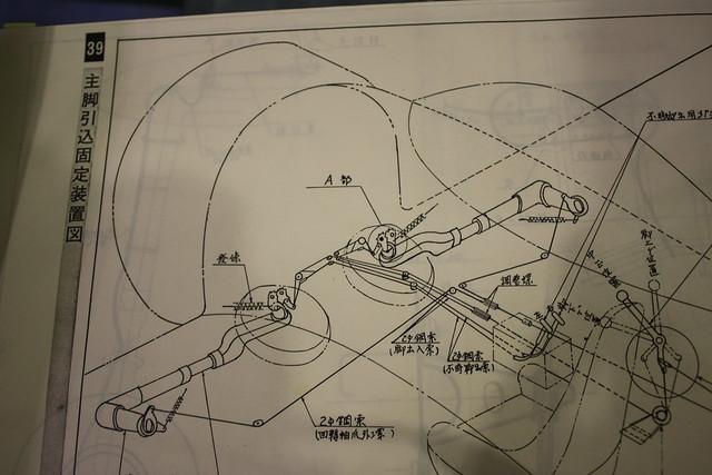 名古屋航空宇宙システム製作所史料室 展示資料 IMG_5273