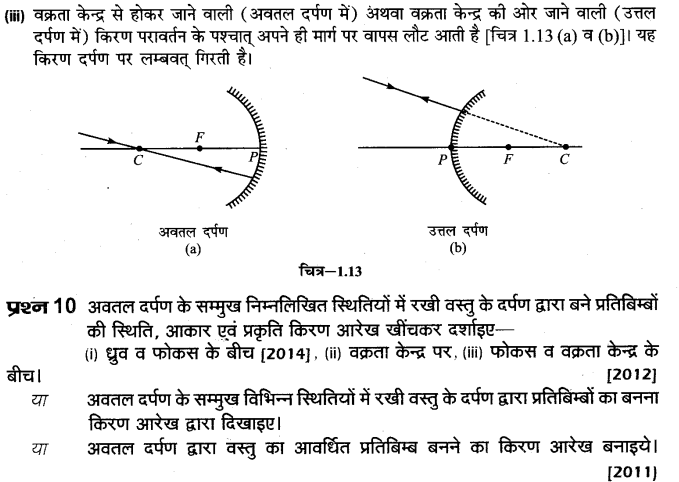 up-board-solutions-class-10-science-prakash-ka-paravartan-12
