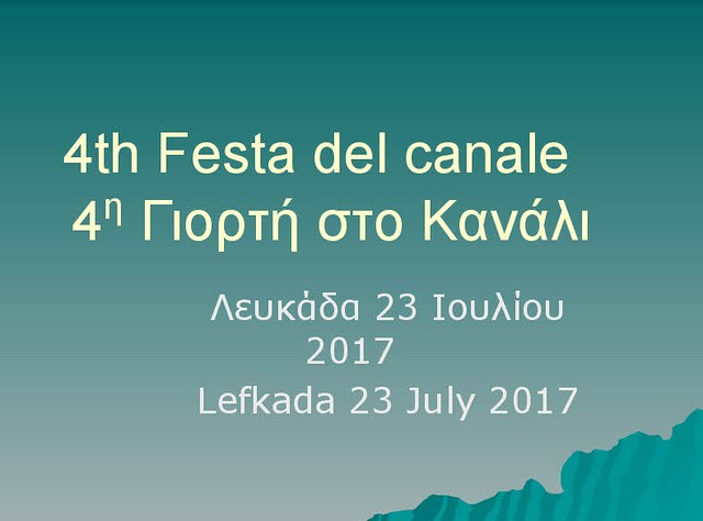 FESTA DEL CANALE 2017 (ΠΡΟΤΑΣΕΙΣ ΦΩΤΙΣΜΟΥ)