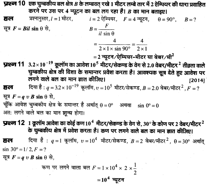 board-solutions-class-10-science-vighut-dhara-ka-chumbkiy-prabhav-57