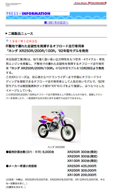 1992_XR200