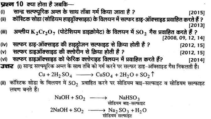 board-solutions-class-10-sciencedhatu-yavam-adhatu-19