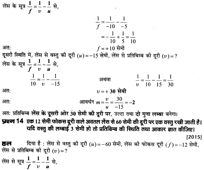 board-solutions-class-10-science-prakash-ka-apavartan-47