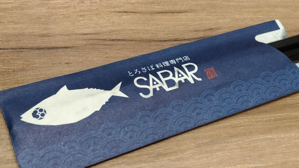 SAVARの箸袋