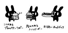 ビールとハンバーガーとホットドッグと黒うさぎ