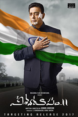 Vishwaroopam2 Movie Posters