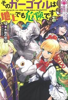 Capas de volumes de Light Novels 8-14 de Maio 2017