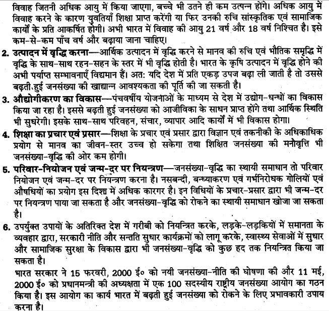 up-board-solutions-class-10-social-science-manviy-samsadhn-jansamkhya-12