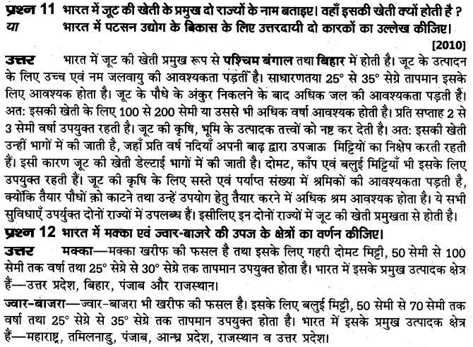 up-board-solutions-class-10-social-science-manviy-samsadhn-vyavasay-40