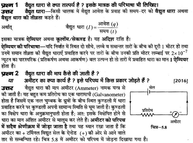 board-solutions-class-10-science-vighut-14