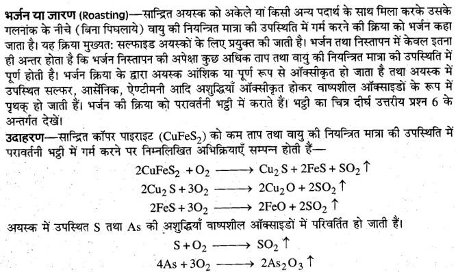 board-solutions-class-10-science-dhatukarm-8