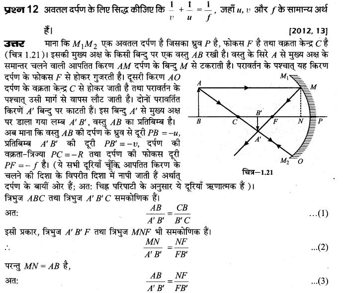 up-board-solutions-class-10-science-prakash-ka-paravartan-16