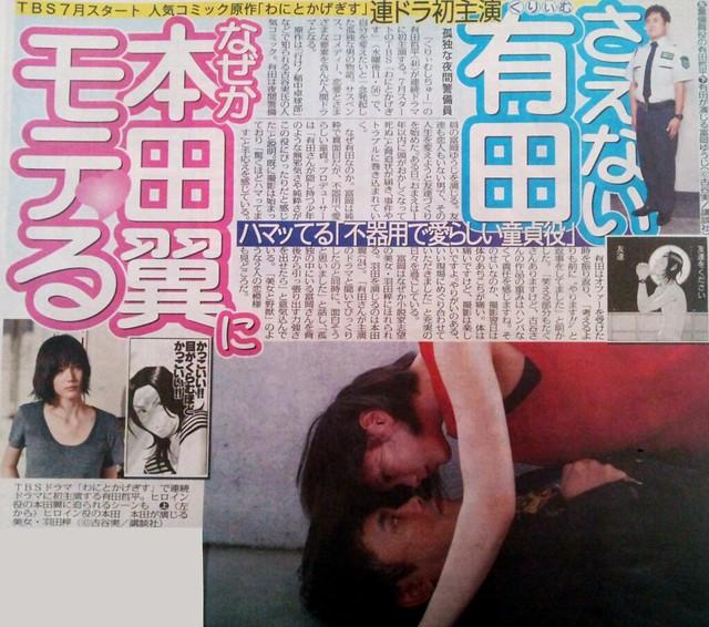 本田翼×有田哲平がアニメ実写ドラマ「わにとかげぎす」で共演! スポニチより