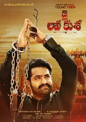 Jai Lava Kusa Movie Wallpapers