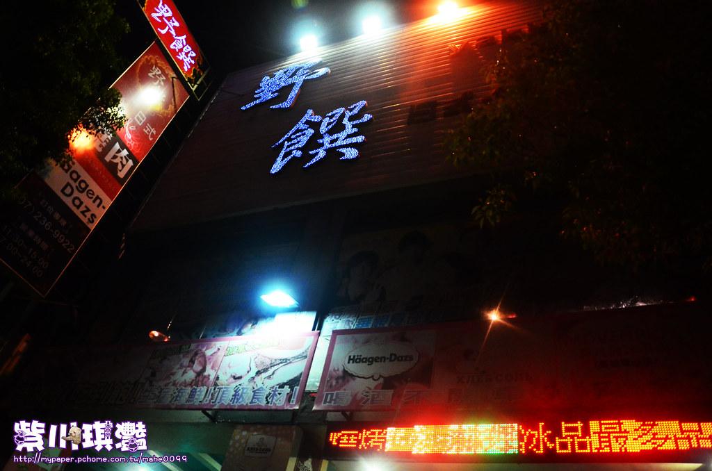 野饌日式碳火燒肉-001