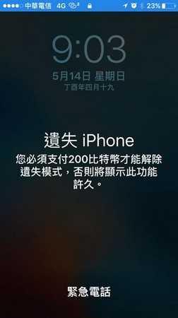蘋果電腦會中勒索病毒嗎02