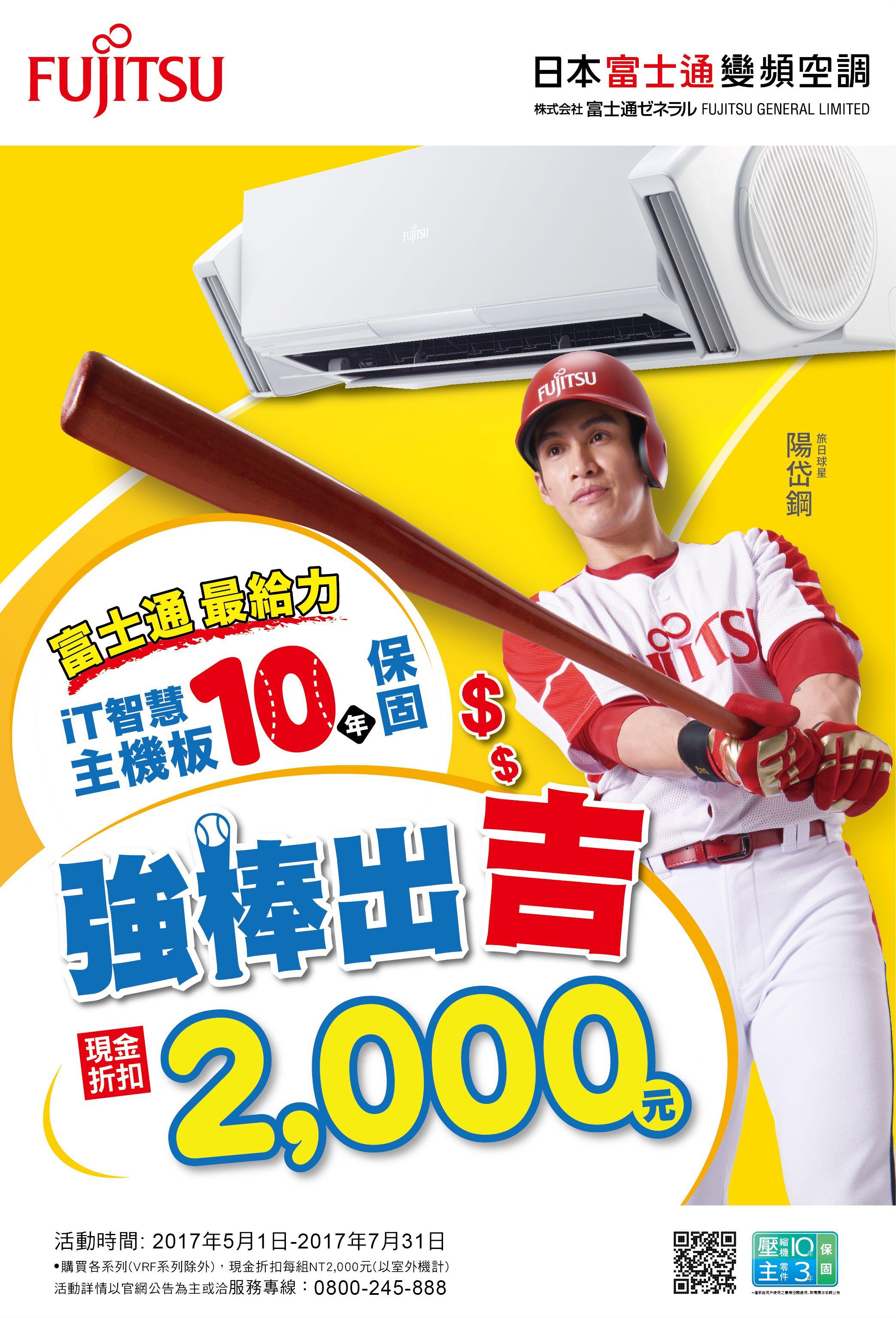 170424-2017富士通強棒出吉海報-2