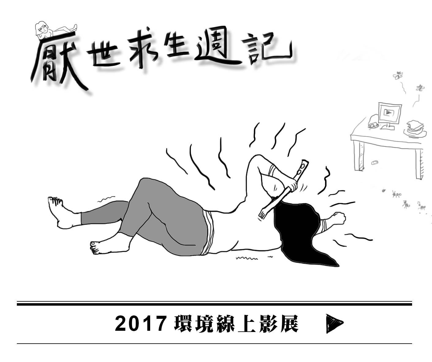 2017 環境線上影展《厭世求生週記》1111進修網