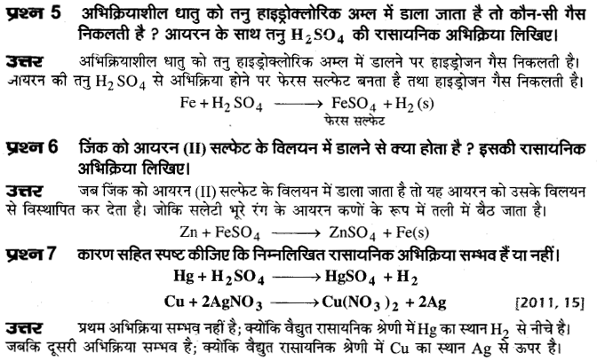 board-solutions-class-10-sciencedhatu-yavam-adhatu-23