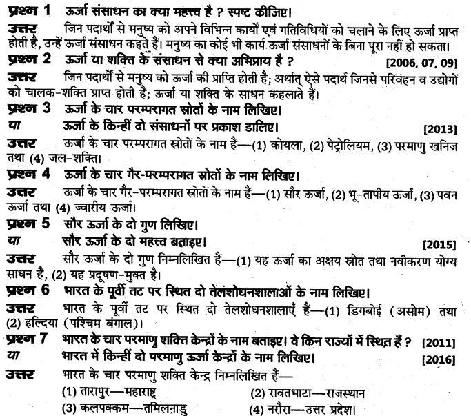 up-board-solutions-class-10-social-science-oojr-samsadhn-25