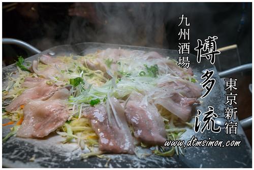 九州酒場博多流00