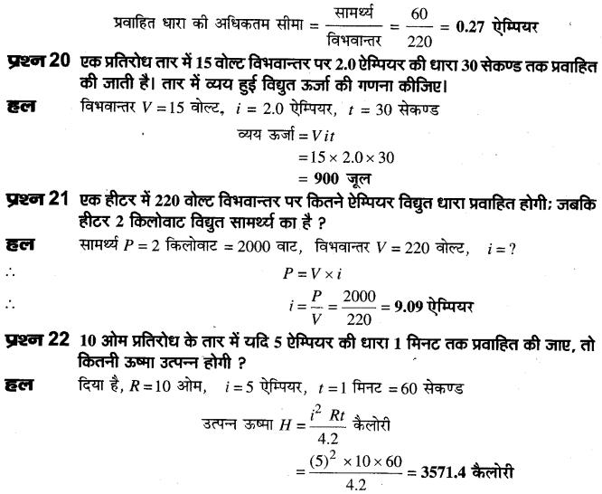 board-solutions-class-10-science-vighut-dhara-ka-ooshmiy-prabhav-43