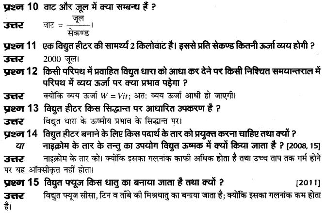 board-solutions-class-10-science-vighut-dhara-ka-ooshmiy-prabhav-31