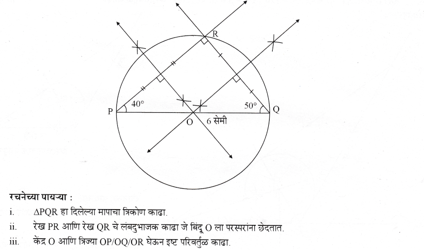 maharastra-board-class-10-solutions-for-geometry-Geometric-Constructions-ex-3-1-13