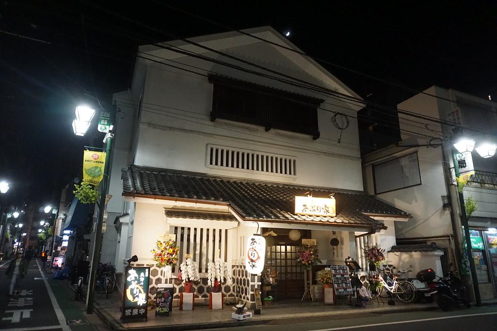 漁師のあぶり家(江古田)