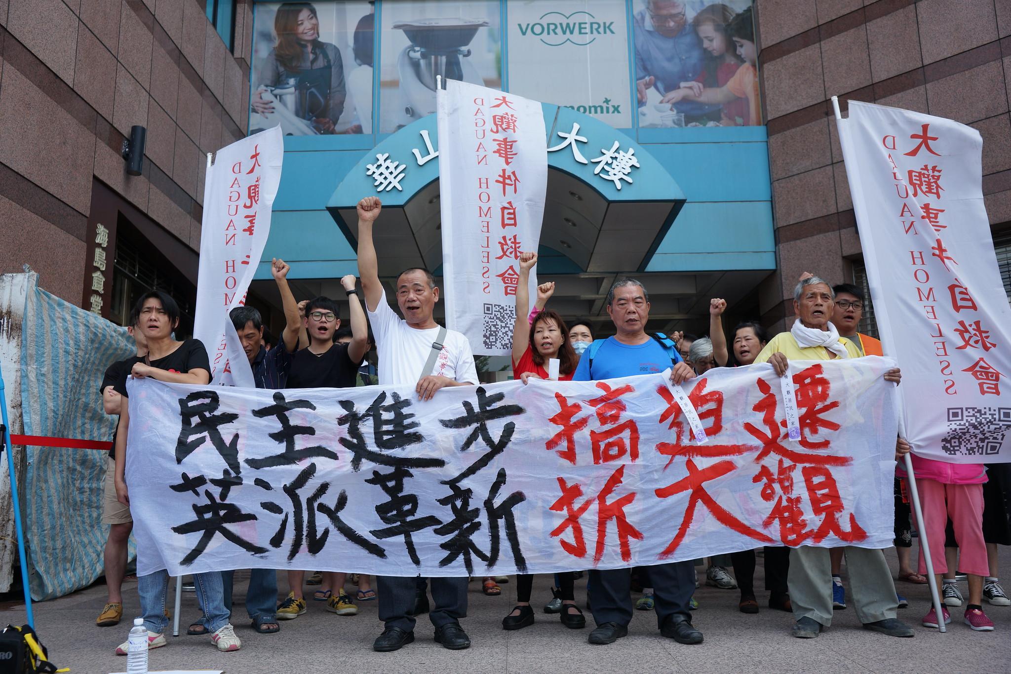 大觀社區自救會在民進黨中央黨部前抗議。(攝影:王顥中)