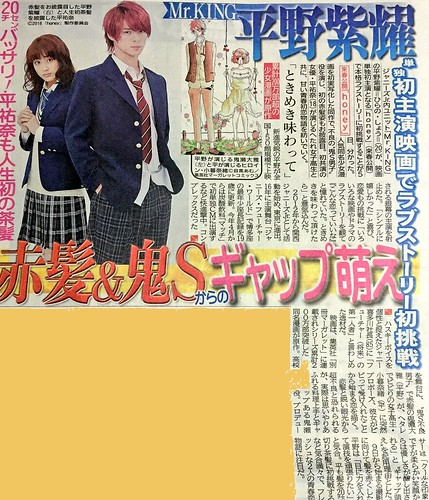 Mr.KING【平野紫耀】単独初主演映画「honey」でラブストーリーは湯挑戦:デイリースポーツ